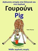 Δίγλωσση ιστορία στα Ελληνικά και στα Αγγλικά: Γουρούνι - Pig