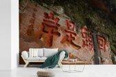 Fotobehang vinyl - Chinese karakters bij de Grote Boeddha van Leshan breedte 540 cm x hoogte 360 cm - Foto print op behang (in 7 formaten beschikbaar)