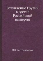 Vstuplenie Gruzii V Sostav Rossijskoj Imperii