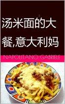 汤米面的大餐,意大利妈妈的制作法