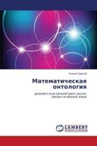 Matematicheskaya Ontologiya