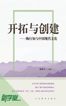 Extension and Building——Tao Xingzhi and Chinese Modern Education