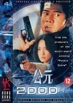 2000 Ad (dvd)