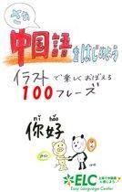 さあ中国語をはじめ���う イラストで楽しくおぼえる100フレーズ