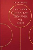 クィディッチ今昔 (Quidditch Through the Ages)