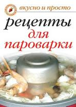 Delicious Recipes for steamers. Tasty and easy