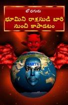 bol com | Love the Earth (ebook), Julian Lennon