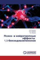 Psikho- I Neyrotropnye Effekty 1,5-Benzodiazepinonov