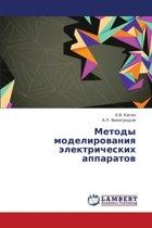Metody Modelirovaniya Elektricheskikh Apparatov