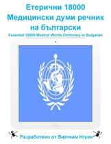 Етерични 18000 Медицински думи речник на български