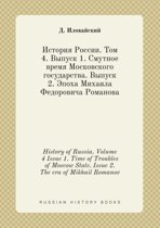 History of Russia. Volume 4 Issue 1. Time of Troubles of Moscow State. Issue 2. the Era of Mikhail Romanov