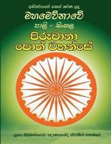 Pali-Sinhala Piruwana Poth Wahanse [large Size]