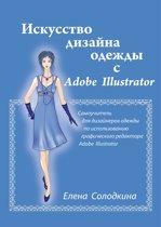 Искусство дизайна одежды с Adobe Illustrator