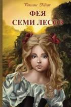 Feya Semi Lesov