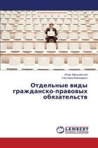 Otdel'nye Vidy Grazhdansko-Pravovykh Obyazatel'stv