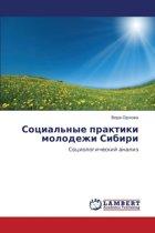 Sotsial'nye Praktiki Molodezhi Sibiri