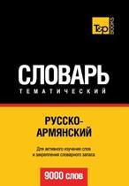 Russko-Armyanskij Tematicheskij Slovar' - 9000 Slov - Armenian Vocabulary for Russian Speakers