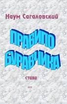 Buravchik's Rule