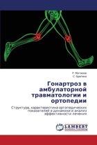 Gonartroz V Ambulatornoy Travmatologii I Ortopedii