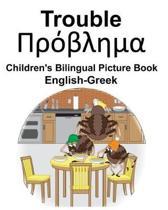 English-Greek Trouble Children's Bilingual Picture Book