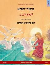 The Wild Swans. Bilingual Children's Book Adapted from a Fairy Tale by Hans Christian Andersen (Hebrew / Ivrit - Arabic)