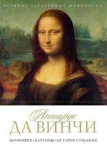 Леонардо да Винчи. Leonardo Da Vinci: Био&