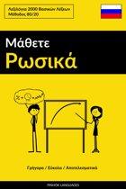 Μάθετε Ρωσικά - Γρήγορα / Εύκολα / Αποτελεσματικά