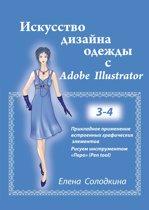 Искусство дизайна одежды с Adobe Illustrator. Главы 3-4