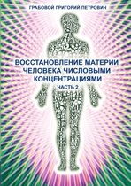 Wosstanowlenie Materii Cheloweka Chislowimi Konzentraziami (Chast' 2) (Russian Edition)