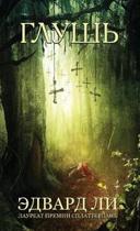 Глушь: The Backwoods Russian edition