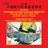 The First Contemporary Chinese Comp