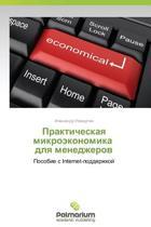 Prakticheskaya Mikroekonomika Dlya Menedzherov