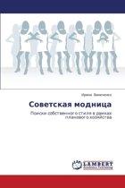Sovetskaya Modnitsa