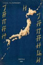Japan I Japanci
