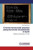 Statisticheskiy Analiz Rezul'tatov Ekzamenov V Vuze