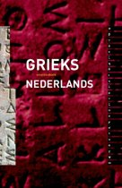 Grieks-Nederlands
