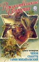 Рождественские истории. Книга 4