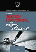Жесткие переговоры или просто о сложном: Russian language