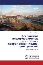 Rossiyskie Informatsionnye Agentstva V Sovremennom Media-Prostranstve