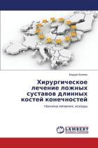 Khirurgicheskoe Lechenie Lozhnykh Sustavov Dlinnykh Kostey Konechnostey