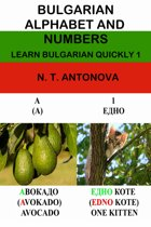 Bulgarian Alphabet and Numbers (Learn Bulgarian Quickly 1)
