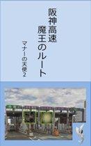阪神高速魔王のルート
