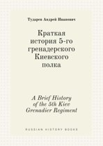A Brief History of the 5th Kiev Grenadier Regiment