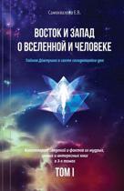 Vostok I Zapad O Vselennoy I Cheloveke (Russian Edition) - 1 Tom