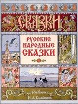 Русские народные сказки (иллюстрации И.Я.Билибина)