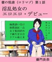 淫乱処女のエロエロ・デビュー