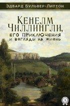 Кенелм Чиллингли, его приключения и взгляды на жизнь