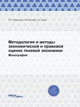 Methodology and Methods of Economic and Legal Assessment of the Black Economy. Monograph