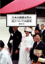 The Study of Married Women's Surname in Japan