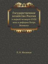 Gosudarstvennoe Hozyajstvo Rossii V Pervoj Chetverti XVIII Veka I Reforma Petra Velikogo